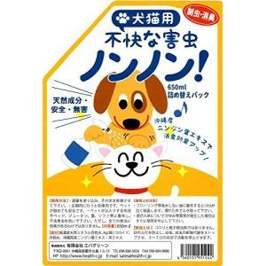 詰替えパック:犬猫用「不快な害虫ノンノン」650ml|shimizusyouten01
