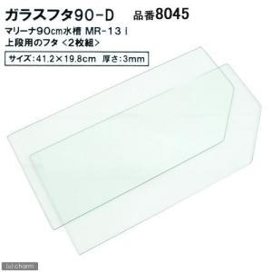 ジェックス ガラスフタ 90-D(2枚組) 90cm水槽 上段用 shimizusyouten01
