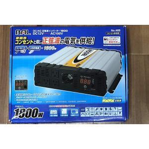 BAL ( 大橋産業 ) DC/AC正弦波インバーター DC12V 定格出力:1800W 489