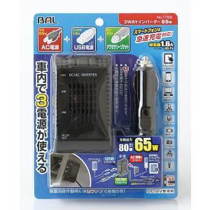 バル(BAL) アクセサリーソケット+コンセント+USBの3つの電源が使えるカーコンセント 3WAY...