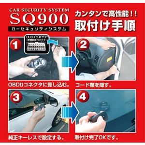 カーメイト 車用 純正キーのリモコンでセキュリティのON/OFFが出来る OBDII通信のカーセキュリティシステム ブラック SQ900|shimizusyouten01