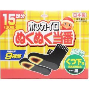 ぬくぬく当番 くつ下用 15足分|shimizusyouten01