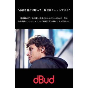 dBud スライド操作で環境音を調節し、音をクリアにするイヤープラグ耳栓電池・充電不要。北欧デザイン 取り外し可能なコード付き マグネット搭|shimizusyouten01