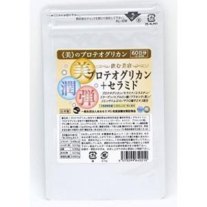 プロテオグリカン+セラミド 60日分 飲む美容 プロテオグリカン セラミド エラスチン ヒアルロン酸 馬プラセンタ ザクロ コエンザイムQ1|shimizusyouten01