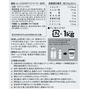 ビーレジェンド ホエイプロテイン ベリベリベリー風味 1Kg|shimizusyouten01