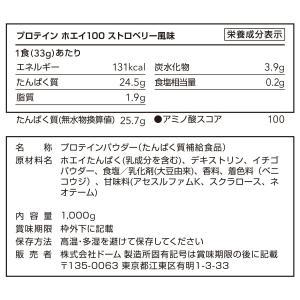 DNS プロテインホエイ100 ストロベリー風味 1000g