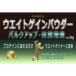 ウエイトゲイン パウダー 2kg バルク アップ 体重 増量 (プロテイン に加えるだけで ウエイトゲイナー に変身)|shimizusyouten01
