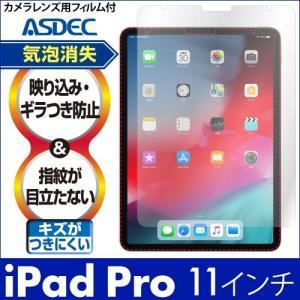 ASDEC アスデック iPad Pro 11 保護フィルム 11インチ フィルム ノングレアフィル...