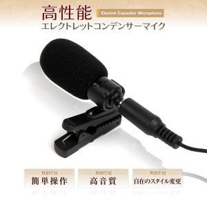 Ashuneru 高性能 エレクトレッ ト コンデンサーマイク iPhone iPad iPod T...