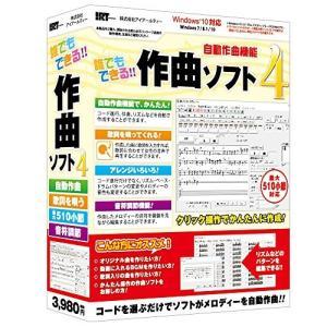 誰でもできる作曲ソフト4|shimizusyouten01