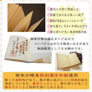 御朱印帳 60ページ ブック式 ビニールカバー付 亀甲花菱 赤 shimizusyouten01