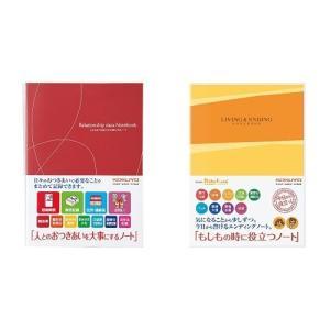 コクヨ もしもノート&おつきあいノートセット LES-R101 LES-E101 shimizusyouten01