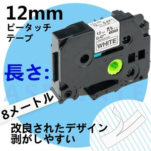 6mm 9mm 12mm 白 各2本 互換 ピータッチ テープ Brother ブラザー P-Tou...