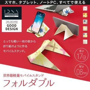 フォルダブル2 Foldable2 モバイルスタンド?雪花絞り 桃茶 黒谷和紙(せっかしぼり ももち...