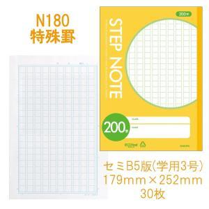 サクラクレパス 学習帳 特殊罫 200字 N180(10) 黄 10冊