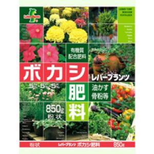 【固形肥料】 レバートルフのボカシ肥料 粉状  850g