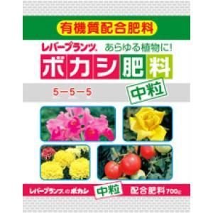 【固形肥料】 レバートルフのボカシ肥料 固形中粒 2kg