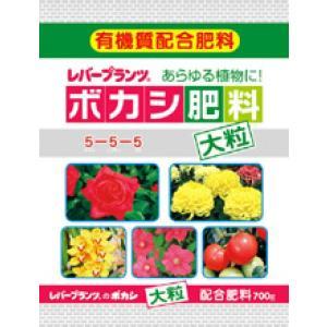 【固形肥料】 レバートルフのボカシ肥料 固形大粒 2.5kg
