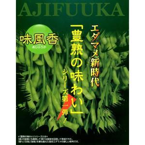 【枝豆】雪印種苗  新時代のエダマメ 「味風香 (あじふうか)):SB1019」 1リットル ★1月中旬以降のお届け予定となります