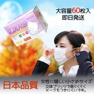 女性用マスク 不織布 60枚入 小さめサイズ  10枚ずつ個包装   99%カットフィルター 息らくらく 耳が痛くならないマスクバンド無料 shimmer