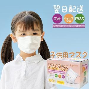 こども用マスク 不織布 60枚入 子供用  10枚ずつ個包装  99%カットフィルター 息らくらく 耳が痛くならないマスクバンド無料 shimmer