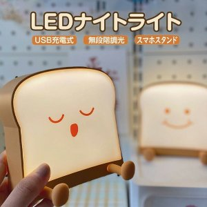 ナイトライト トーストライト 可調光調色 照明器具 寝室 LED照明 USB充電式 自動OFF 常夜灯 スタンドライト ベッドサイドランプ shimmer