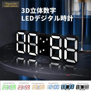 デジタル時計 壁掛け 置時計 LED 3D 数字 壁時計 掛け時計 目覚まし時計 置き時計 3D数字...