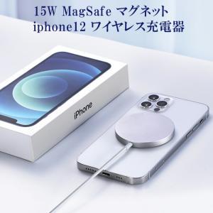 iPhone12 ワイヤレス充電器 最大15W出力 MagSafe充電器 Qi 父の日 急速充電器 マグネット式 磁石ワイヤレス i 薄型 コンパクト shimmer