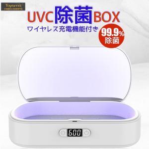 LED紫外線除菌ケース スマホ除菌 マスク除菌 紫外線消毒器 UV 99.9%除菌  UVC除菌 持ち便利 紫外線 お札 お金 カード 除菌ケース shimmer