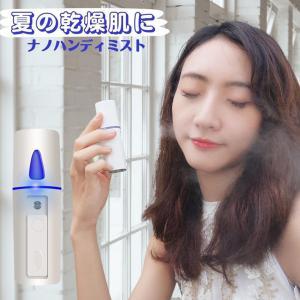 補水美顔器 ハンディミスト ナノイオンミスト 自動停止機能 ドライ肌 オイリー肌 敏感肌 中性肌に対応 美顔スプレー shimmer