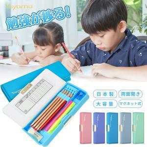 筆箱 小学生 ペンケース 日本製 高品質 マグネット式 両面開き 無地 シンプル 大容量 ふでばこ ...