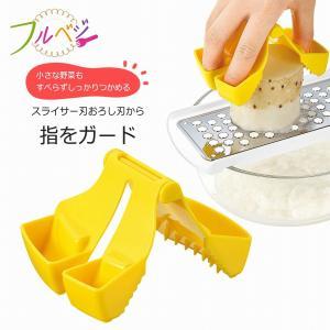 フルベジ つかめる 野菜 ホルダー 日本製 ガード 山芋 づべりにくい 手指ガード スライサー アイ...