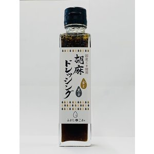 国産ごま使用 胡麻ドレッシング shimonouen