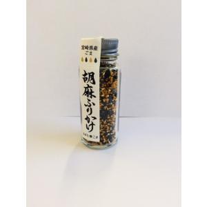 国産 胡麻ふりかけ(宮崎県産ごま使用) shimonouen