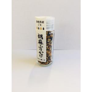 国産 胡麻ふりかけ ミニサイズ(宮崎県産ごま使用) shimonouen