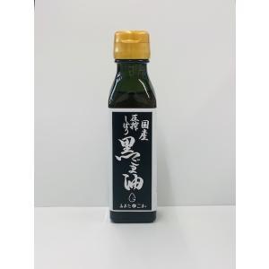 黒ごま油 100g入り 宮崎県産ごま圧搾絞り shimonouen