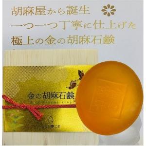 金の胡麻石鹸 shimonouen