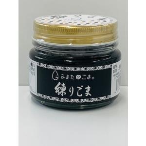 練りごま(黒)95g 宮崎県産ごま使用|shimonouen