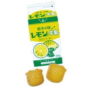 レモン入牛乳クッキーの商品画像|ナビ