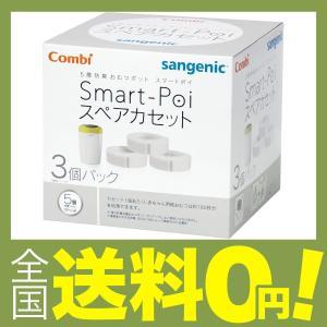 コンビ Combi 紙おむつ処理ポット 5層防臭...の商品画像