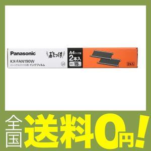 パナソニック 普通紙FAX用インクフィルム 2...の関連商品2