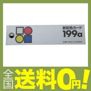 日本色研 新配色カード199aの関連商品5