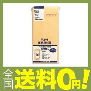 【商品コード:12004601752】サイズ:長形3号(A4 横3つ折り) 枚数:100枚 紙厚:8...
