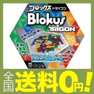 【商品コード:12004605316】ブロックスと同じルールで、ピースが三角形になりより楽しめるゲー...