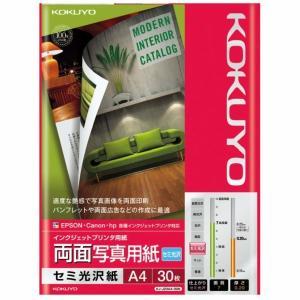 コクヨ コピー用紙 A4 紙厚0.19mm 30枚 インクジェット 両面写真用紙 セミ光沢 KJ-J23A4-30
