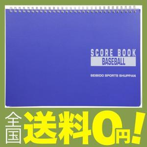 SEIBIDO SHUPPAN(セイビドウ シュッパン) 野球 スコアブック リング式 9139