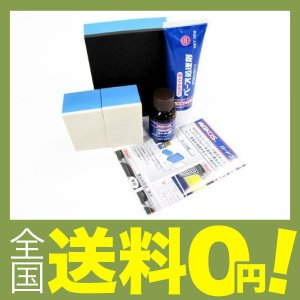 【商品コード:12004612468】セット内容:ベース処理剤、コート剤、研磨専用パッド、塗布専用ス...