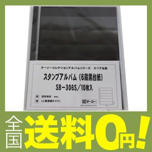 テージー スタンプアルバム デラックス スペア 切手単片用 6段黒台紙 10枚入 SB-306Sの商品画像