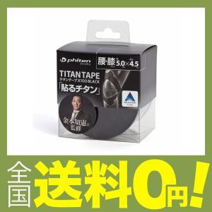 ファイテン(phiten) ファイテン チタンテープ X100 ブラック 5.0cm×4.5m|shimoyana