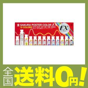 サクラクレパス 絵の具 ポスターカラー EX 12色13本(白2本) 入り PEW13